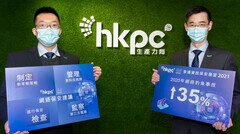 HKPC Urges Enterprises for Cyber Security Strategy for the New Normal and New Technologies